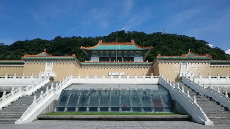 台北・故宮博物館